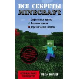 фото Все секреты Minecraft