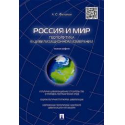 фото Россия и мир. Геополитика в цивилизационном измерении. Монография