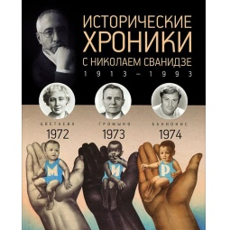 Купить Исторические хроники с Николаем Сванидзе. Выпуск 21. 1972-1974