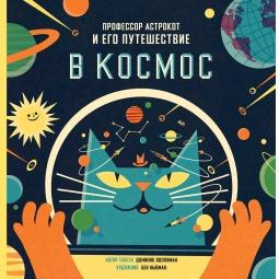 Купить Профессор Астрокот и его путешествие в космос