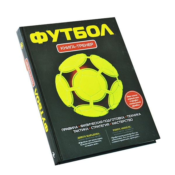 Футбол Эксмо 978-5-699-47169-0