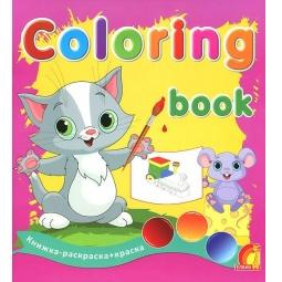 Купить Веселые зверята. Книжка-раскраска (+ краски)