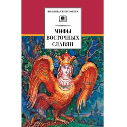 фото Мифы и легенды восточных славян