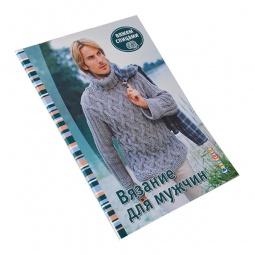 Купить Вязание для мужчин. Вяжем спицами