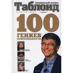 Купить 100 гениев современности
