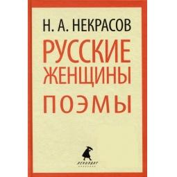 фото Русские женщины. Поэмы