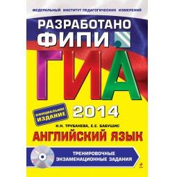 Купить ГИА-2014. Английский язык. Тренировочные экзаменационные задания. 9 класс (+CD)