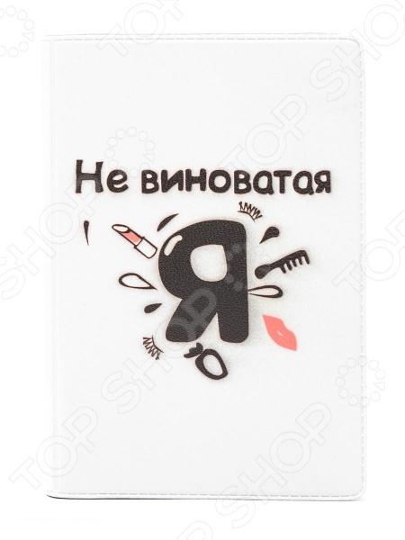 Визитница Mitya Veselkov «Не виноватая я!» аксессуар