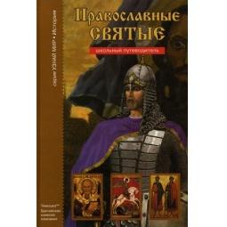 Купить Православные святы. Школьный путеводитель