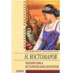фото Черниговка. Исторические портреты