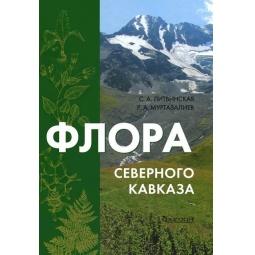 фото Флора Северного Кавказа