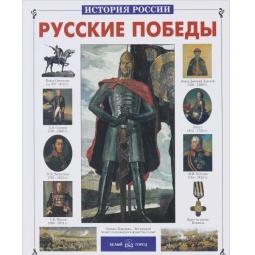 фото Русские победы