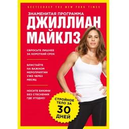фото Знаменитая программа Джиллиан Майклз. Стройное и здоровое тело за 30 дней