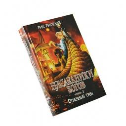 Купить Наследники богов. Книга 2. Огненный трон