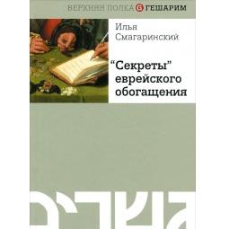 Купить «Секреты» еврейского обогащения