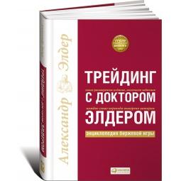Купить Трейдинг с доктором Элдером. Энциклопедия биржевой игры