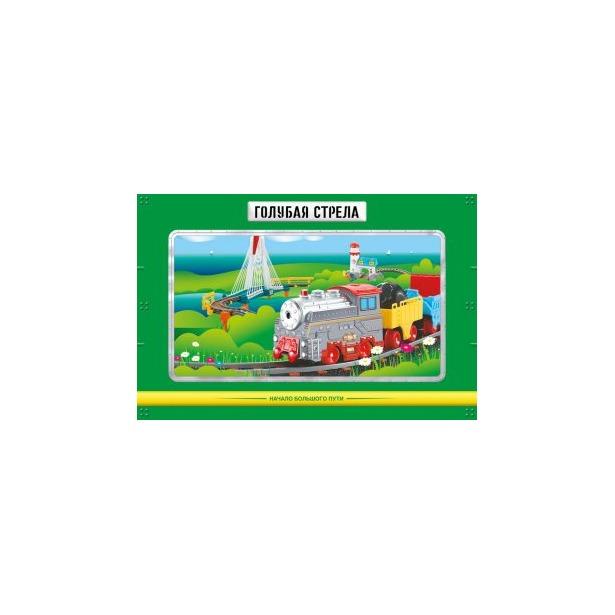 фото Набор железной дороги игрушечный Голубая стрела с маяком и мостом 87174