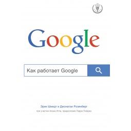 Купить Как работает Google