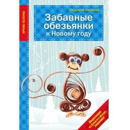 Купить Забавные обезьянки к Новому году