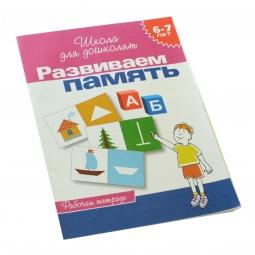 Купить Развиваем память. Рабочая тетрадь для детей 6-7 лет