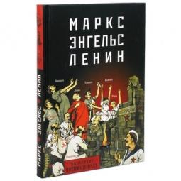 фото Маркс-Энгельс-Ленин