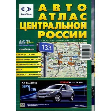 Купить Авто атлас Ценральной России с километровыми столбами