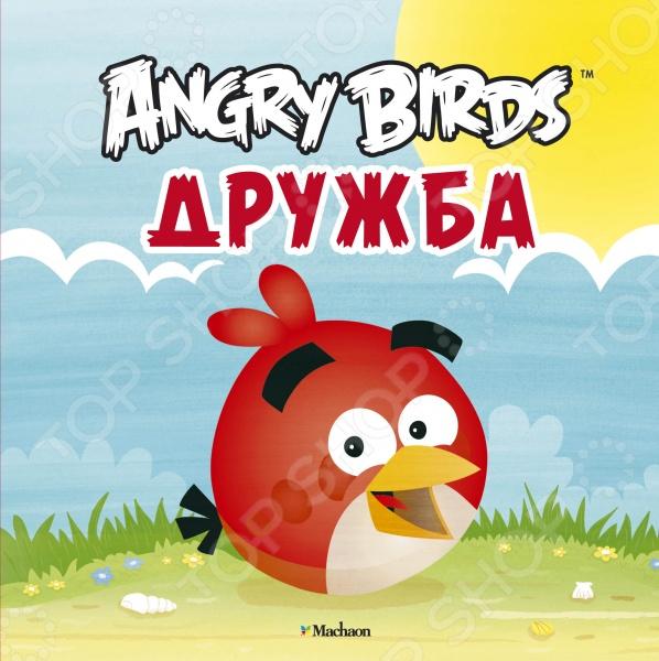 Какое счастье, когда появляется новый друг! Эта книжка в увлекательной форме даст малышам представление о чувствах и о том, какие они бывают. Детям от 0 до 3 лет.