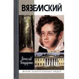 фото Вяземский