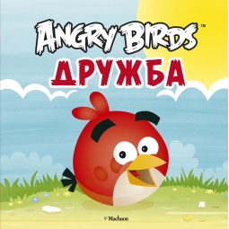 Купить Angry Birds. Дружба