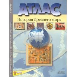 фото Атлас. История древнего мира. 5 класс. С контурными картами и контрольными заданиями