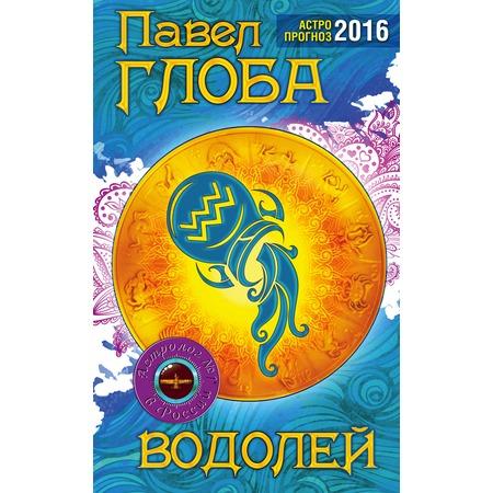 Купить Водолей. Астрологический прогноз на 2016 год