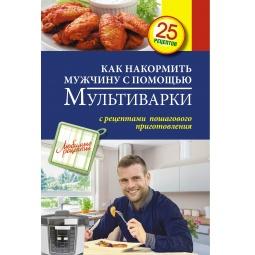 Купить Как накормить мужчину с помощью мультиварки