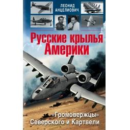 Купить Русские крылья Америки. «Громовержцы» Северского и Картвели