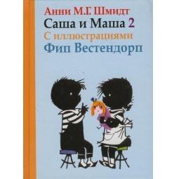 фото Саша и Маша 2. Рассказы для детей