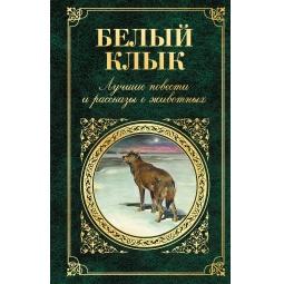 Купить Белый Клык. Лучшие повести и рассказы о животных