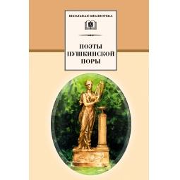 фото Поэты пушкинской поры