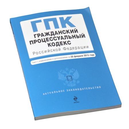 Купить Гражданский процессуальный кодекс Российской Федерации. Текст с изменениями и дополнениями на 20 февраля 2015 г.