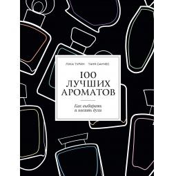Купить 100 лучших ароматов