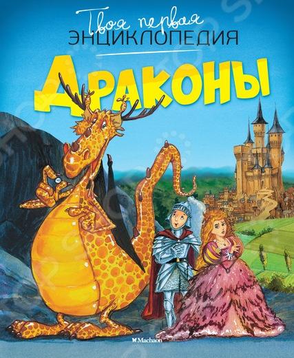 Драконы, бедняги, у них такая дурная слава! Говорят, они только и делают, что охотятся на принцесс. Неужели Давайте познакомимся с многочисленным драконьим семейством. В этой книге найдутся ответы на любые вопросы о драконах: какими они были чем отличались друг от друга почему исчезли Юным читателям предстоит окунуться в прелестную сказку, полную приключений. В книге есть совет, как сделать симпатичного бумажного Дракончика, который поможет ребенку постигнуть азы драконоведения. Даже если он не во всем поверит автору...