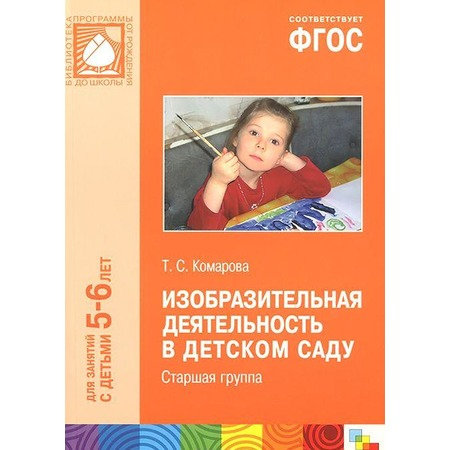 Купить Изобразительная деятельность в детском саду. Старшая группа