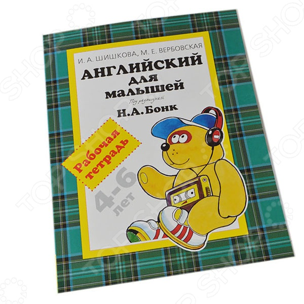 Английский для малышей 4-6 лет. Рабочая тетрадь