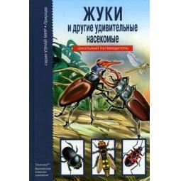фото Жуки и другие удивительные насекомые. Школьный путеводитель