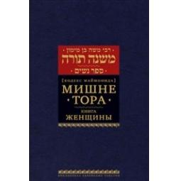 Купить Мишне Тора (Кодекс Маймонида). Книга Женщины