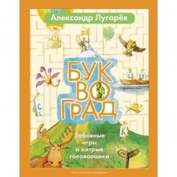 фото Буквоград