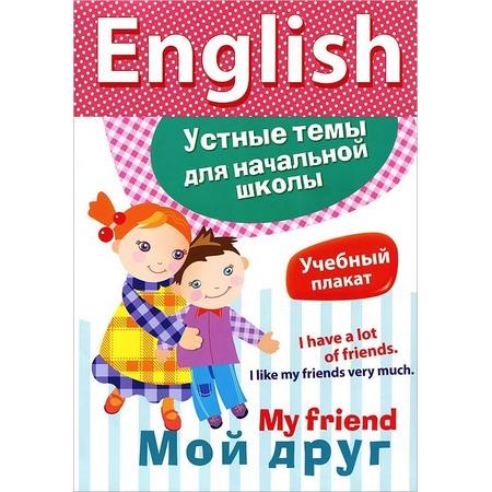 Купить English. Мой друг. Учебный плакат