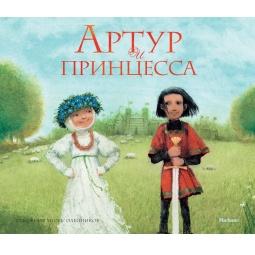 Купить Артур и принцесса