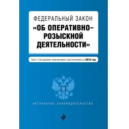 """фото Федеральный закон """"Об оперативно-розыскной деятельности"""". Текст с последними изменениями и дополнениями на 2016 год"""
