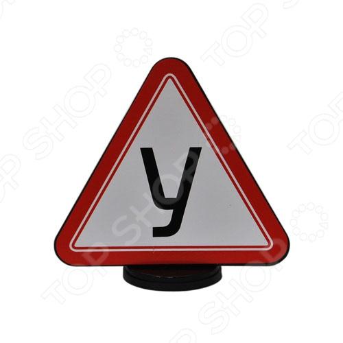 Знак Триада У-10
