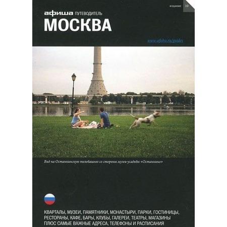 Купить Москва. Путеводитель