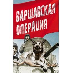 Купить Варшавская операция